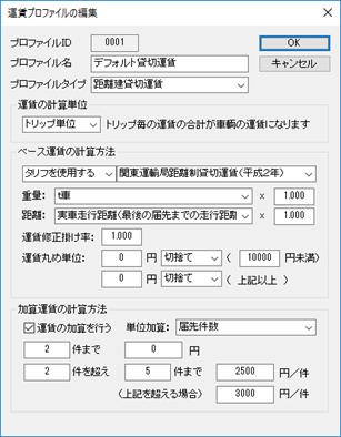 運賃プロファイル