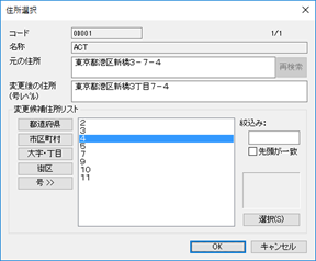 漢字住所検索の住所候補表示_住所選択